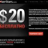Бонус на первый депозит в Pokerstars