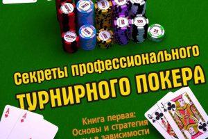 Джонатан Литтл: «Секреты профессионального турнирного покера