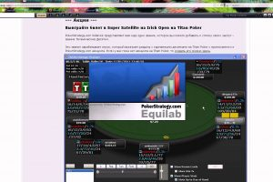 Equilab от школы Pokerstrategy