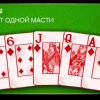 Какой Флеш в покере старше?