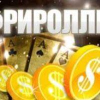 Пароли для участия во фрироллах PokerStars