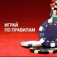 Как играть в покер, базовые правила