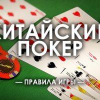 Правила китайского покера ананас