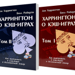 Книга «Кэш по Харрингтону»