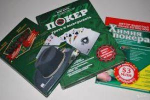 Список лучших книг для изучения покера Холдем