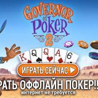 Скачать бесплатно Король покера 2 на русском