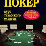 Обзор книги «Покер. Курс Техасского Холдема»