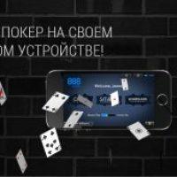 888Poker скачать мобильную версию