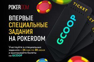PokerDom разыгрывает билет на GCOOP Main Event стоимостью 100$