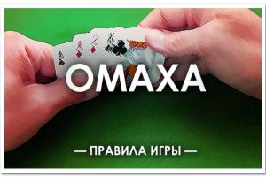 Правила игры в покер Омаху
