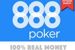 Играть онлайн в 888 Покер