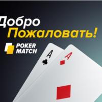 Скачать и играть на Poker Match