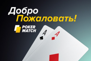 Играть онлайн на Poker Match
