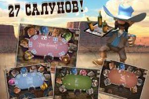 Король покер онлайн бесплатно на русском языке выиграть в казино фортуна