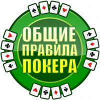 Покерные правила в картинках