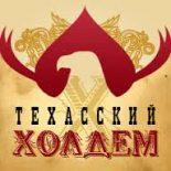 Правила Техасского Холдема