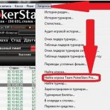 Как пробить игрока в покер?