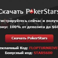 Промокоды в PokerStars 2017