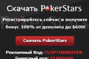 бонус код для регистрации pokerstars