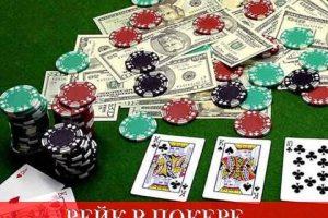 Рейк в покере, что это такое?