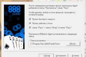 Скачать 888Poker на русском бесплатно