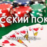 Русский покер, правила игры