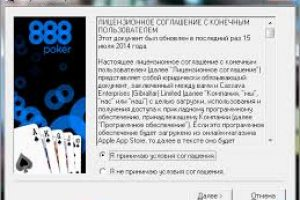 Скачать и установить 888Poker на компьютер