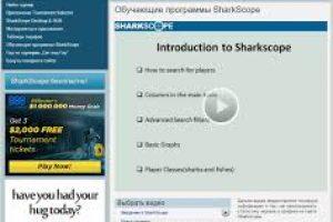Сервис Sharkscope