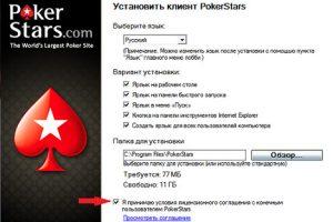 Скачать на компьютер Pokerstars