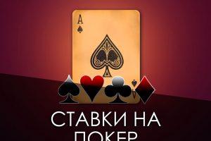 Какие правила ставок в покере?