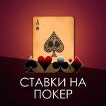 Ставки на покер в букмекерской конторе