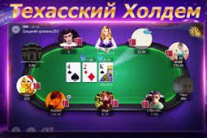Играть бесплатно на русском в Техасский покер онлайн