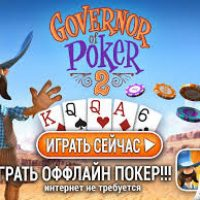 Скачать Техасский покер 2 на компьютер