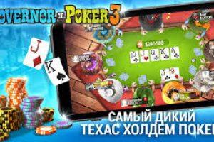 Серия Король покера, обзор всех частей
