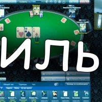 Тильт в покере: что это такое?