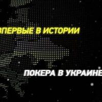 Покер-румы Украины