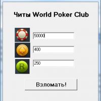 Стоит ли использовать читы на фишки World Poker Club?