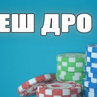 Что такое флеш-дро в покере?