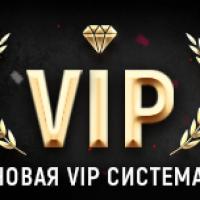Новая VIP-система поощрения клиентов в RuPoker