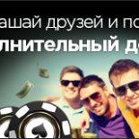 Акция в RuPoker: пригласи друга и получи процент от его депозита
