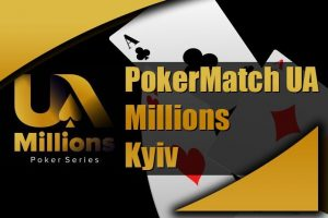 PokerMatch UA Millions возвращается в Киев