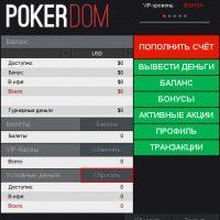 Играть в Pokerdom онлайн бесплатно и на рубли